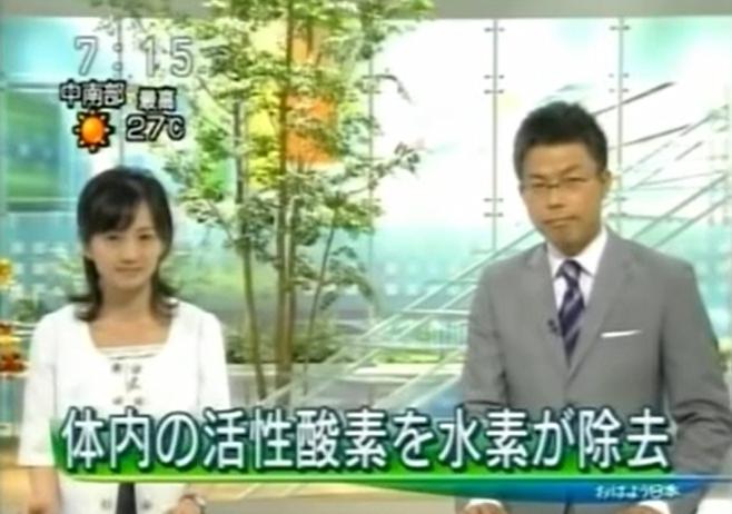おはよう日本-NHK 活性酸素を水素が除去