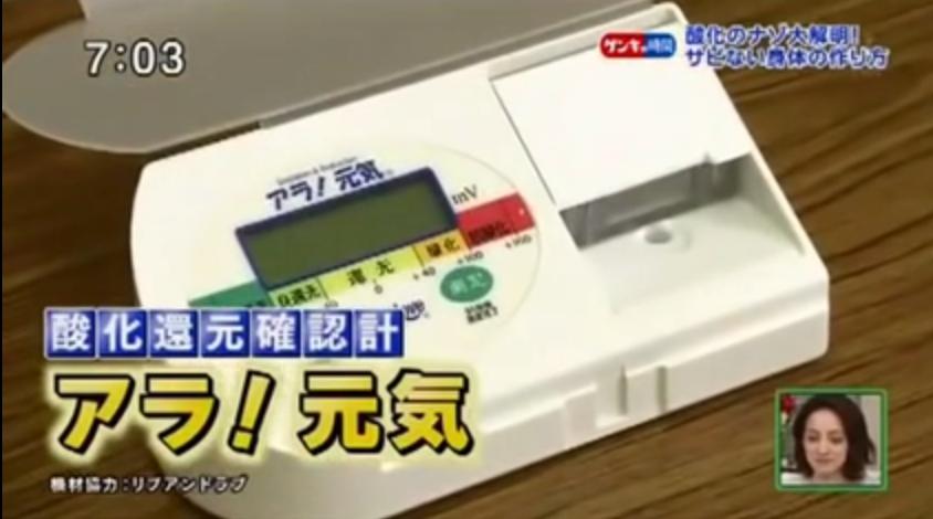 酸化還元測定器