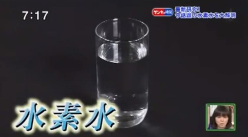 抗酸化飲料の水素水
