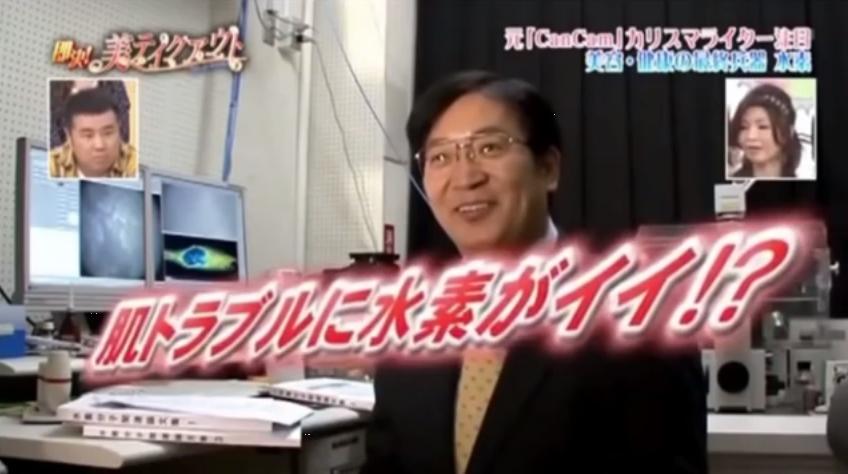 即決!美テイクアウト-TBS 肌トラブルに水素が良い