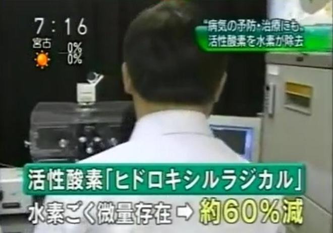 おはよう日本-NHK 約60%のヒドロキシルラジカルが減少