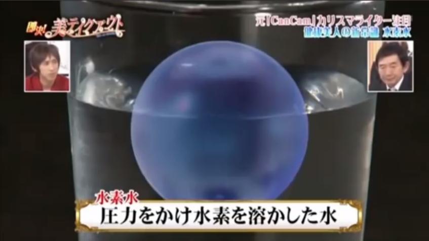 水に水素を溶かしたのが水素水